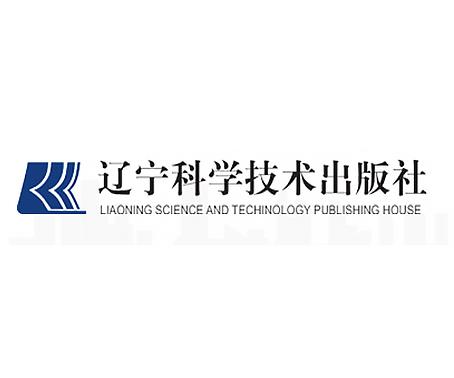 辽宁科学技术出版社有限责任公司