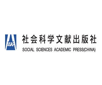 社会科学文献出版社