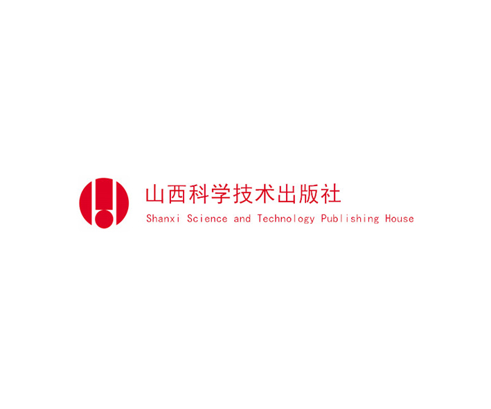 山西科学技术出版社