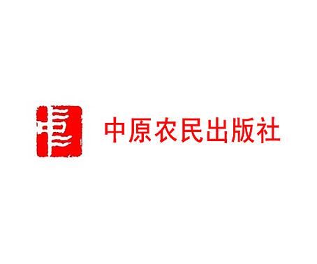 中原农民出版社