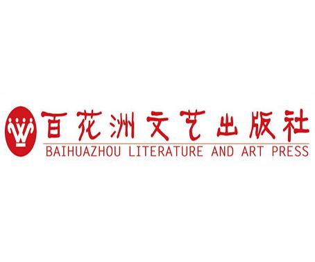 百花洲文艺出版社