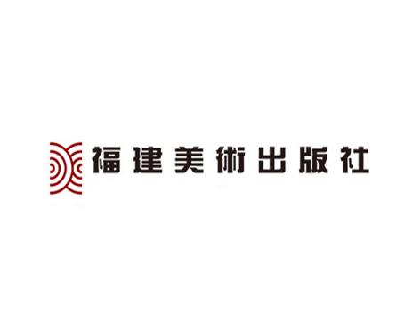 福建美术出版社
