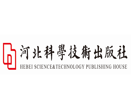 河北科学技术出版社有限责任公司