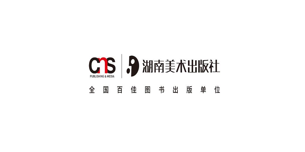 湖南美术出版社