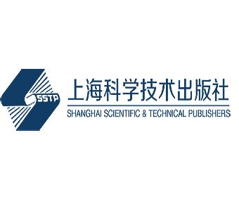 上海科学技术出版社