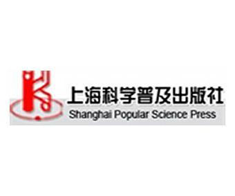 上海科学普及出版社
