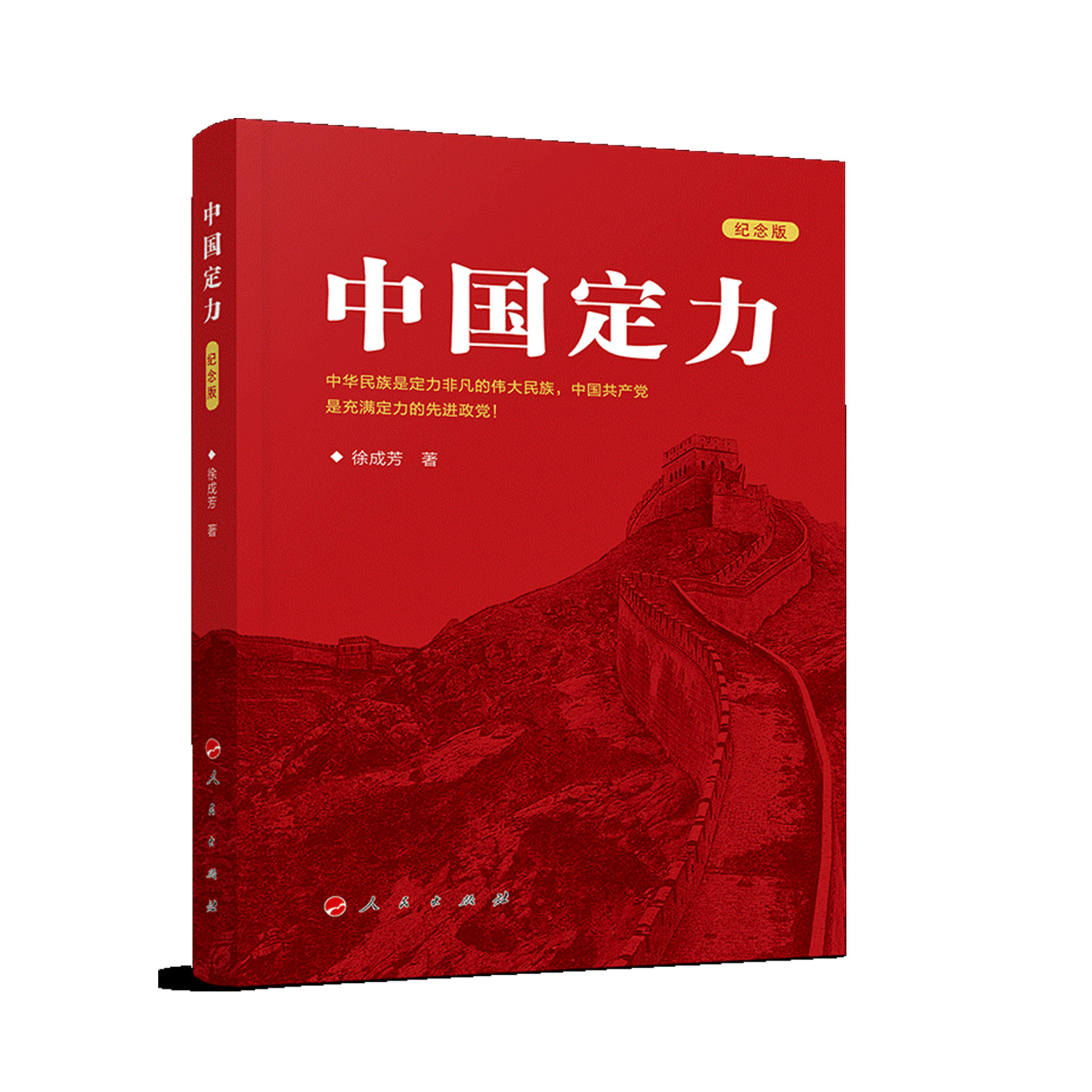 Chinese Determination and Confidence (Commemorative Edition)