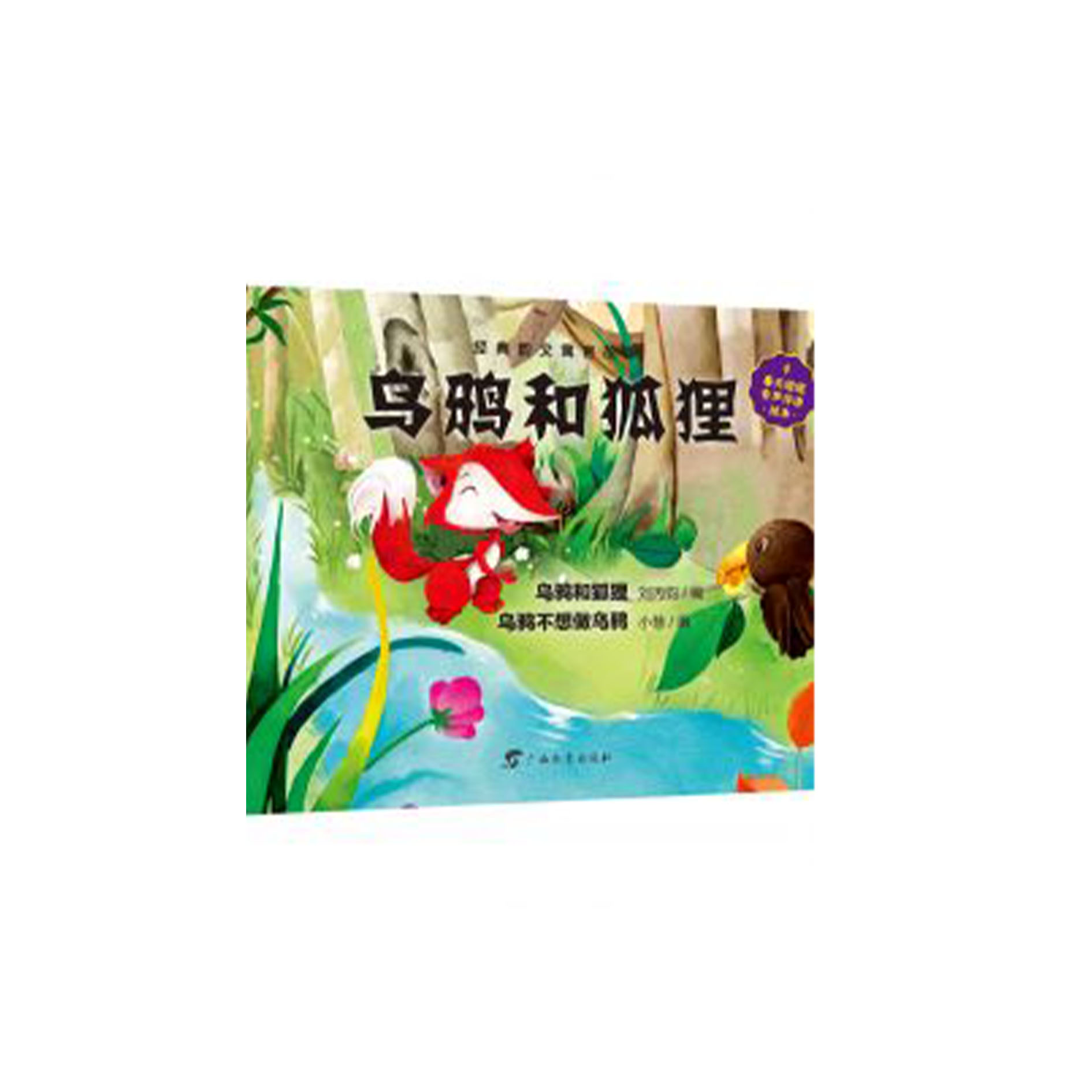 Chongguoguo Picture Book • Classic Rhymed Fables • The Crow and the Fox