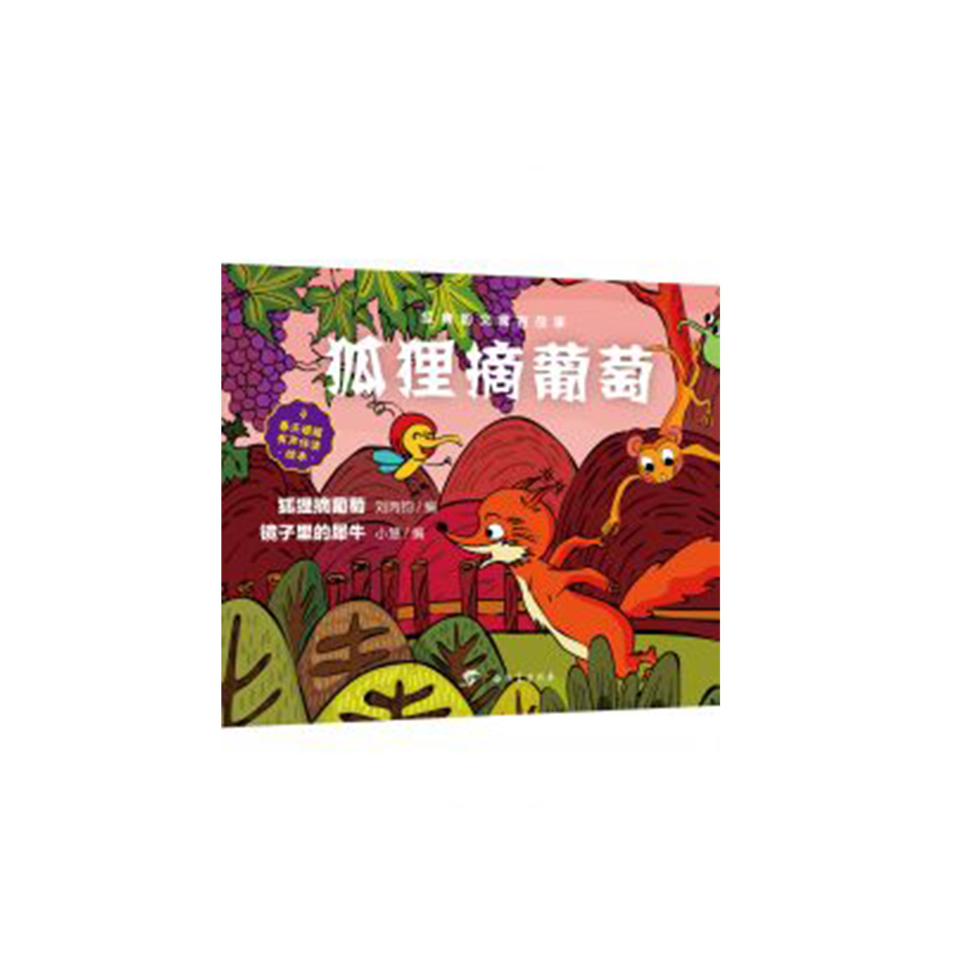 Chongguoguo Picture Book • Classic Rhymed Fables • The Fox Picking Grapes