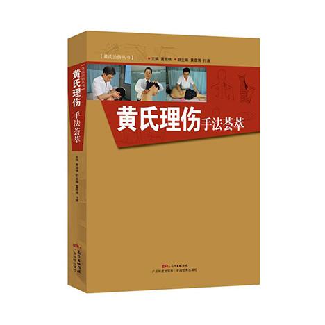 黄氏理伤手法荟萃