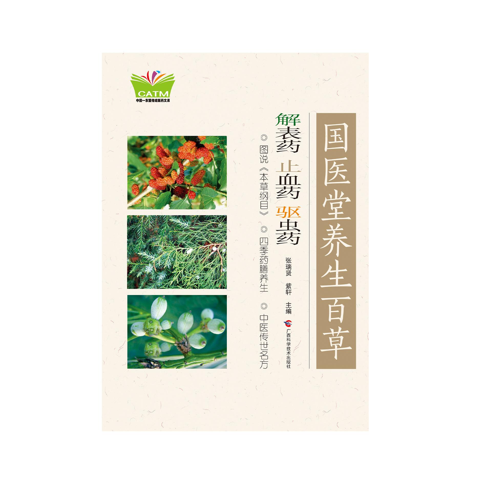 Rumput Kesihatan Dewan Guoyi-Ubat Hilangkan Gejala, Hentikan Pendarahan, Halaukan Serangga(Edisi Pindaan)