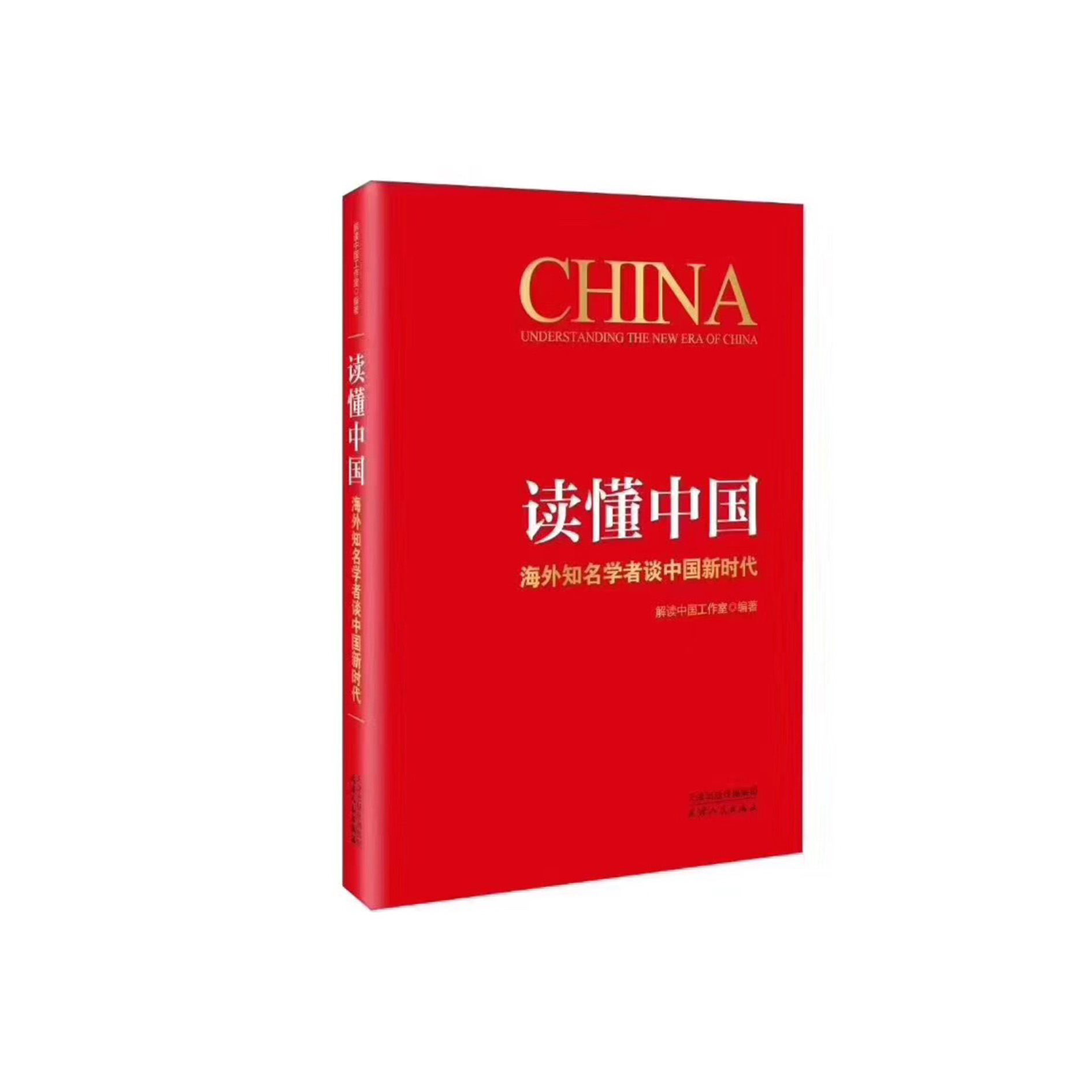 Reading China: China in the New Era Interpreted by Famous Overseas Scholars