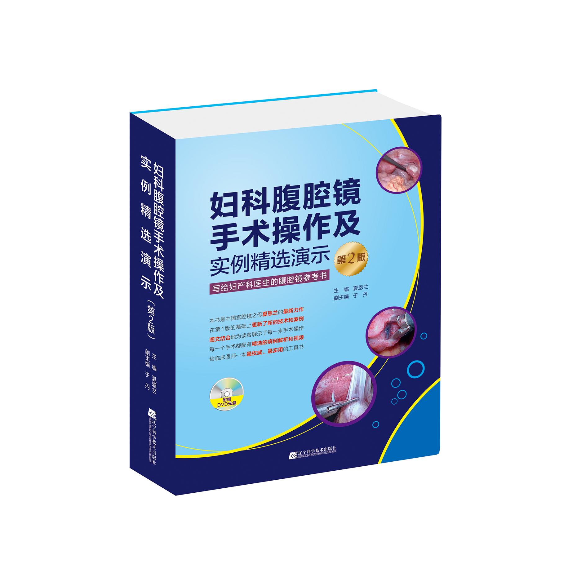 Procedures of Gynecologic Laparoscopy and