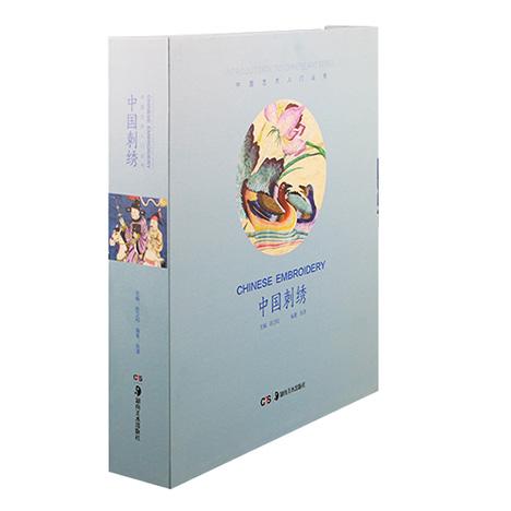 中国艺术入门丛书——中国刺绣