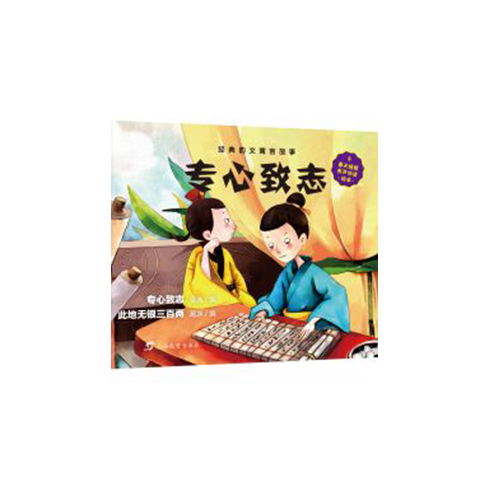 Chongguoguo Picture Book • Classic Rhymed Fables • Concentration