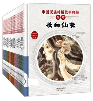 """""""中国民族神话故事典藏绘本""""系列(30册)"""