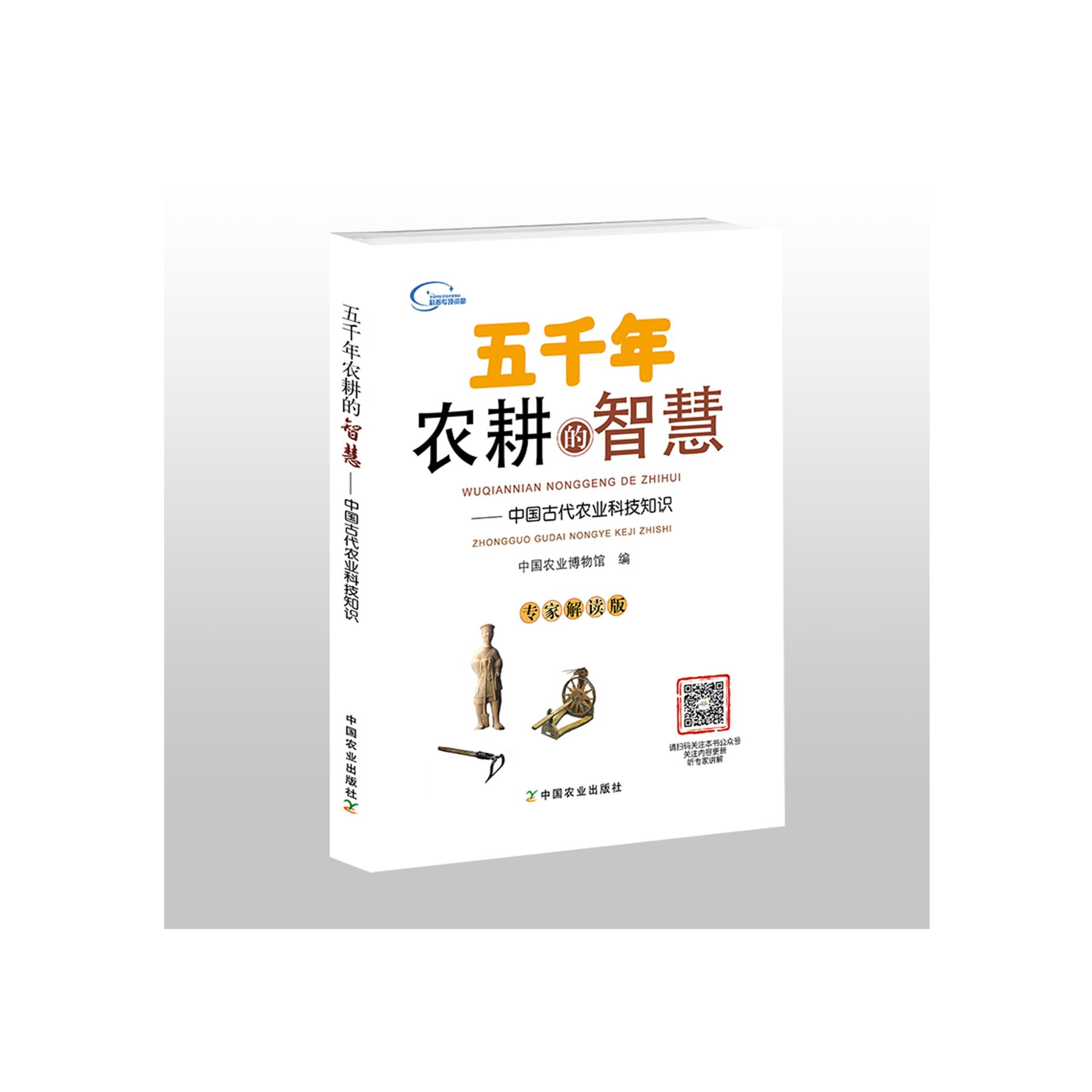 五千年农耕的智慧:中国古代农业科技知识