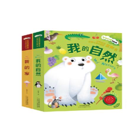 中英双语发声书•我的自然