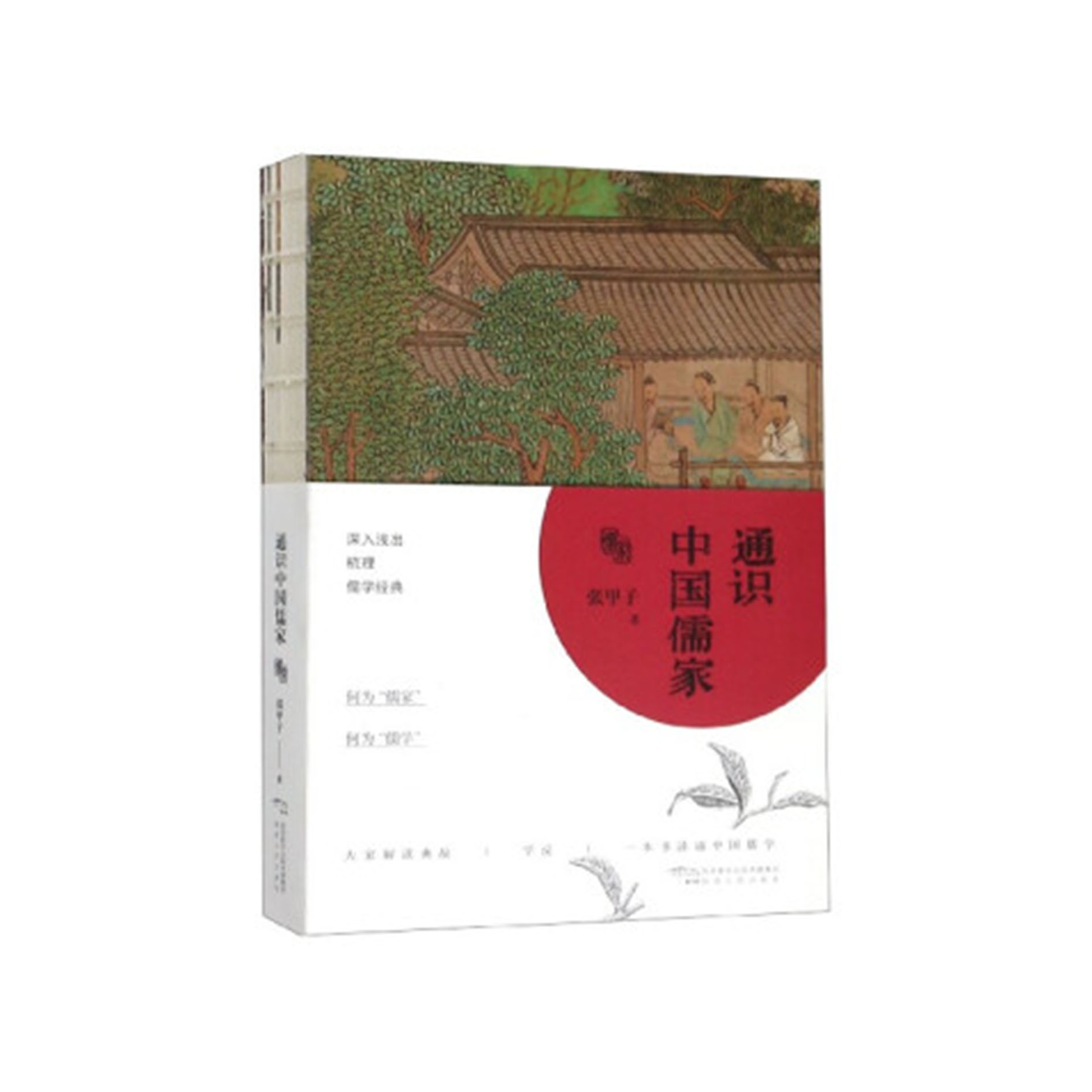 General knowledge of Chinese Confucianism