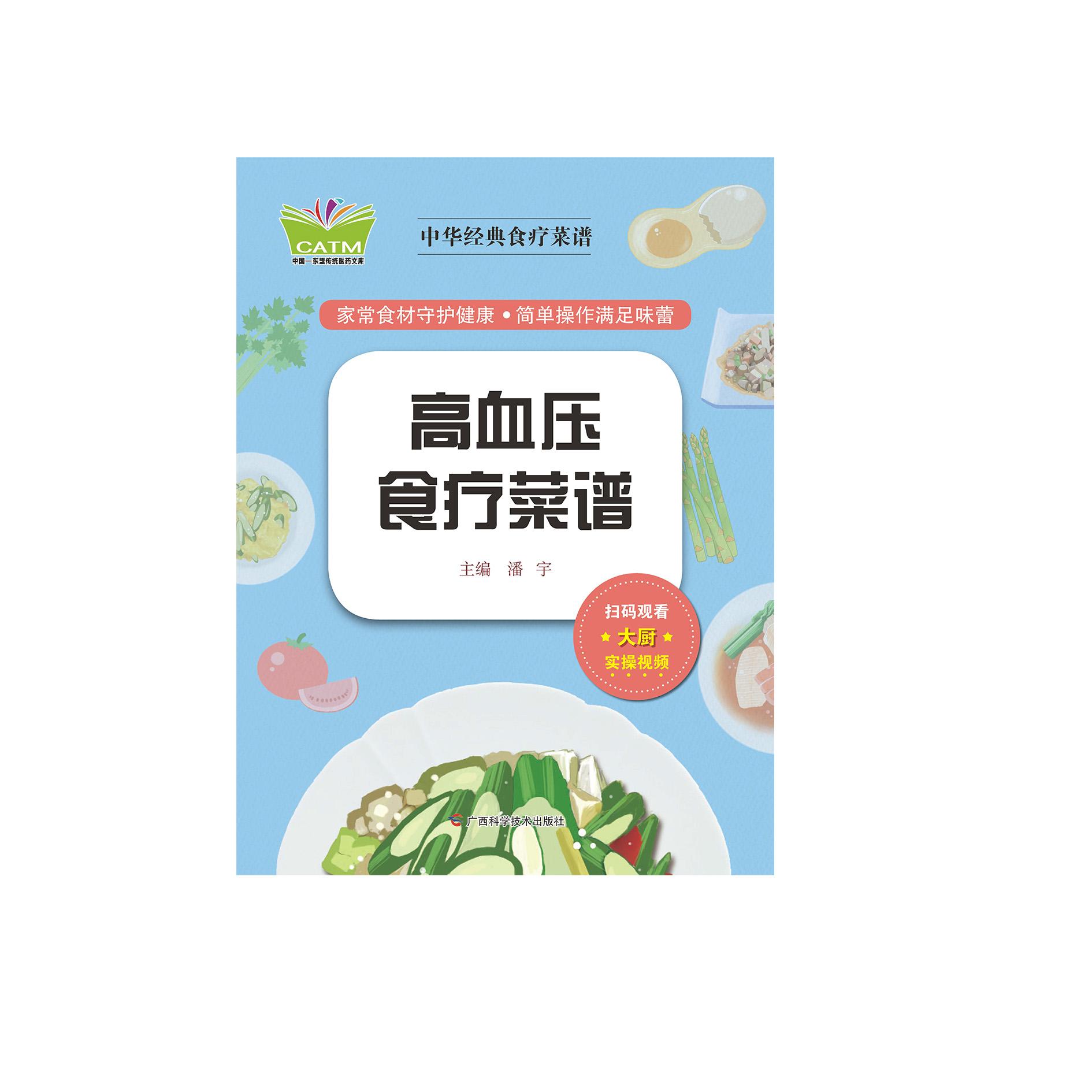 เมนูอาหารจีนเพื่อสุขภาพ สูตรต้นตำรับ • ความดันโลหิตสูง