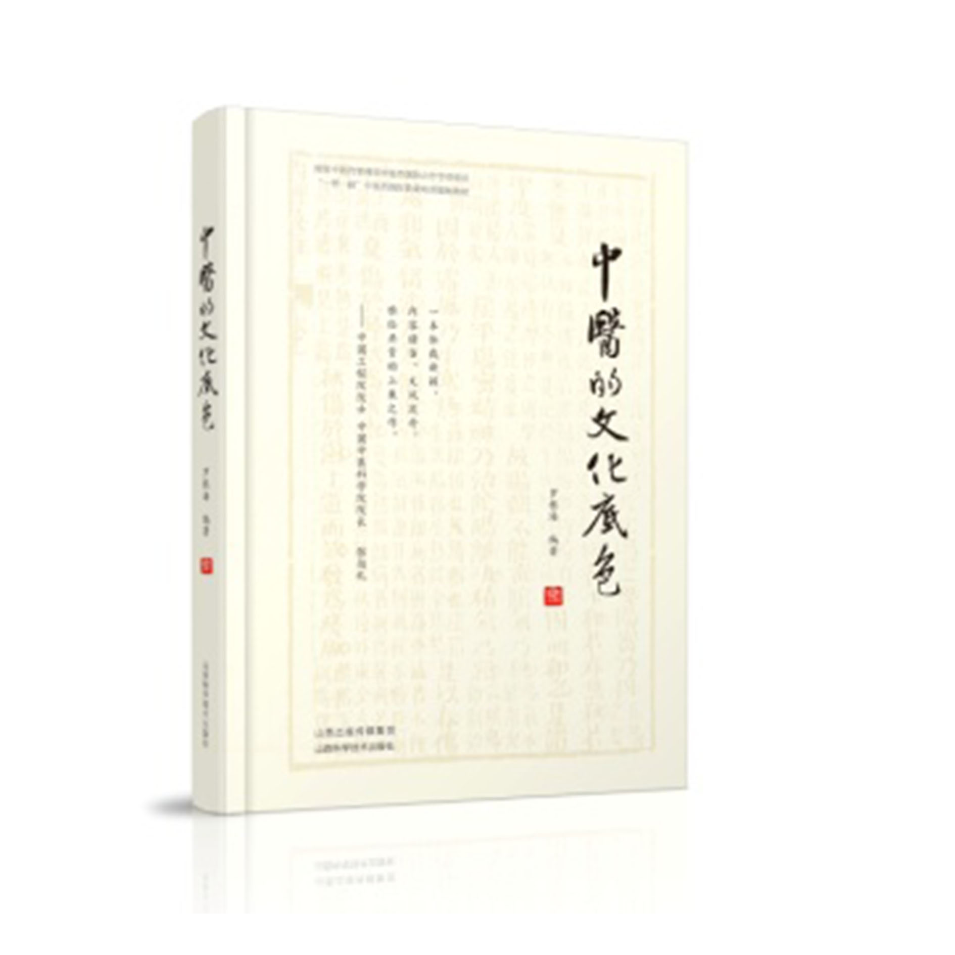 The Culture Background of the Traditional Chinese Medicine