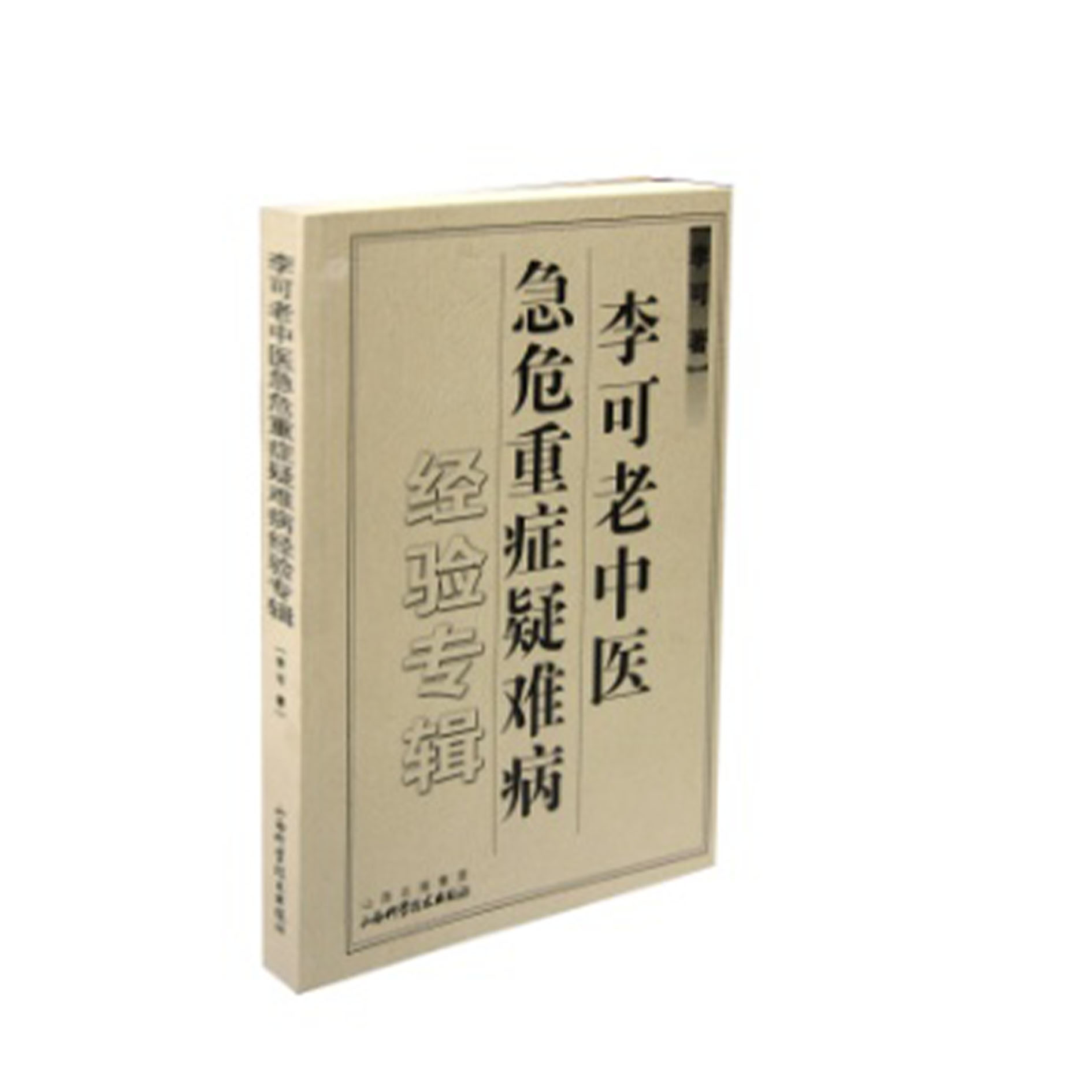 Treatment of Acute, Severe and Difficult Diseases of Li Ke, Old Traditional Chinese Medicine Doctor