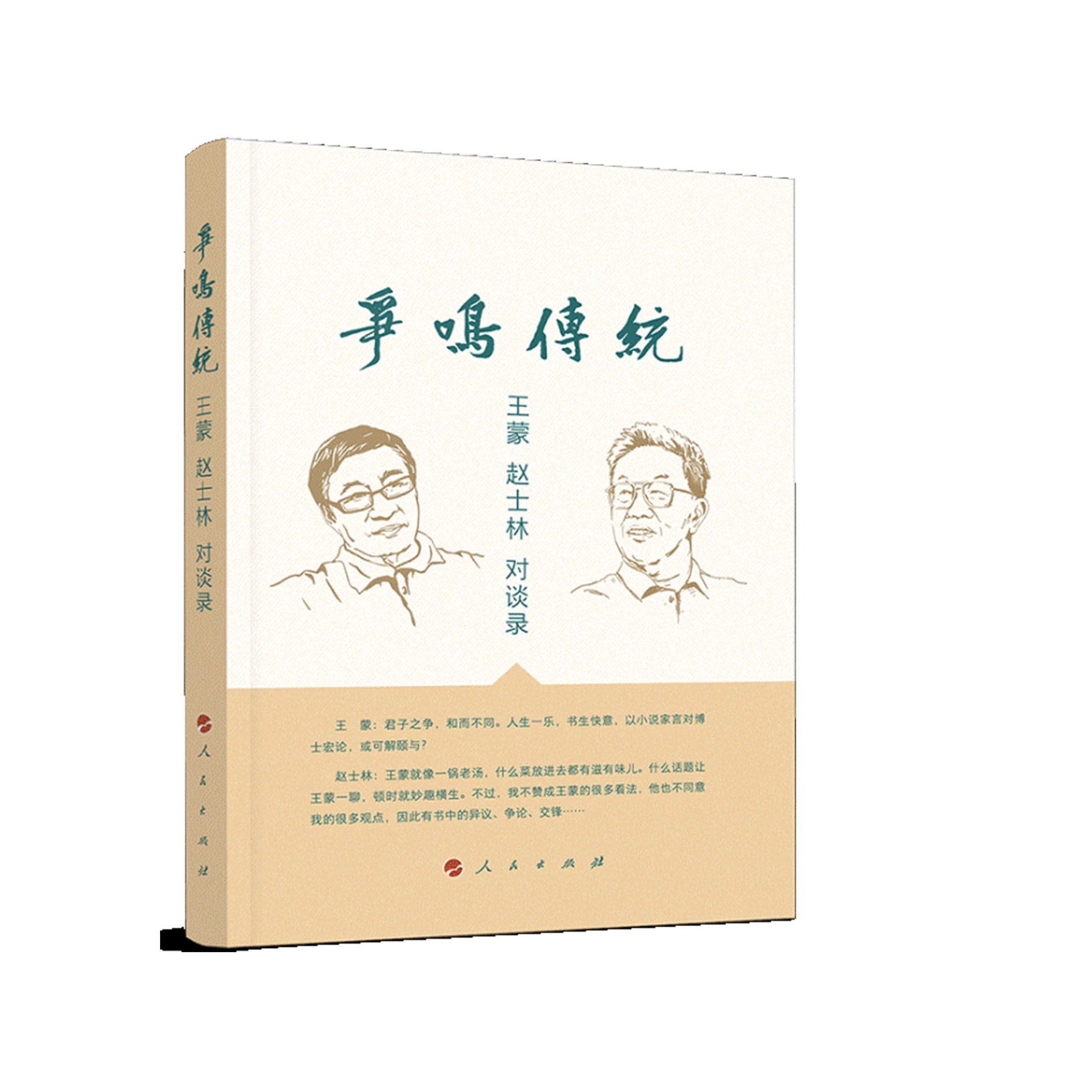 Discussion of Traditions - Conversation Record of Wang Meng and Zhao Shilin (hbk.)